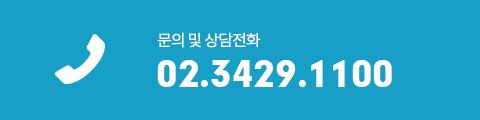 상담: 02.3429.1100